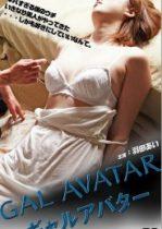 Japon Erotik Film İzle Liseli Kız Olgun Kadın reklamsız izle